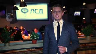 ЛСД БУМСТАРТЕР