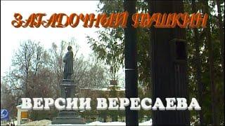Загадочный Пушкин. Версии Вересаева