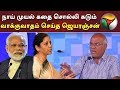 Jeyaranjan Economist : நாய் முயல் கதை சொல்லி கடும் வாக்குவாதம் செய்த ஜெயரஞ்சன் | Vattamesai