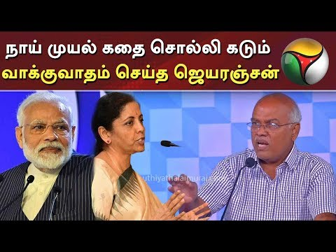 Jeyaranjan Economist : நாய் முயல் கதை சொல்லி கடும் வாக்குவாதம் செய்த ஜெயரஞ்சன்   Vattamesai