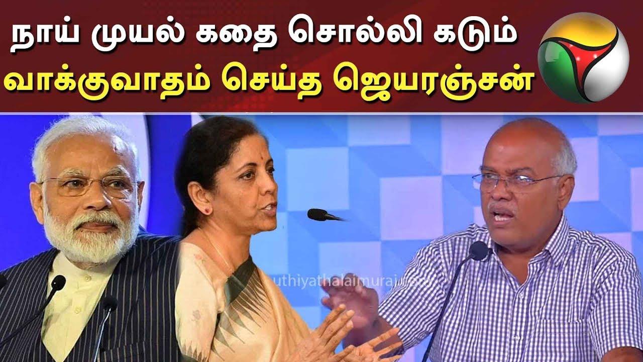 Download Jeyaranjan Economist : நாய் முயல் கதை சொல்லி கடும் வாக்குவாதம் செய்த ஜெயரஞ்சன் | Vattamesai