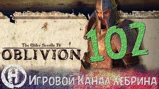 Прохождение Oblivion - Часть 102 (Очищение)