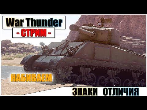 знаки отличия war thunder