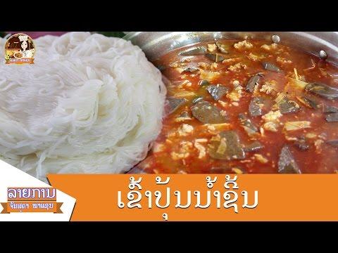 ອາຫານລາວ ຕອນ ເຂົ້າປຸ້ນນ້ຳຊີ້ນ/อาหารลาว/Lao Food #EP9