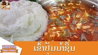 beef blood soup with rice noodles ອາຫານລາວ ຕອນ ເຂົ້າປຸ້ນນ້ຳຊີ້ນ/อาหารลาว  /Lao Food