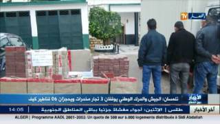 الجيش يوقف 3 تجار مخدرات، 6 قناطير من الكيف المعالج  و31 مهاجر غير شرعي بعين قزام
