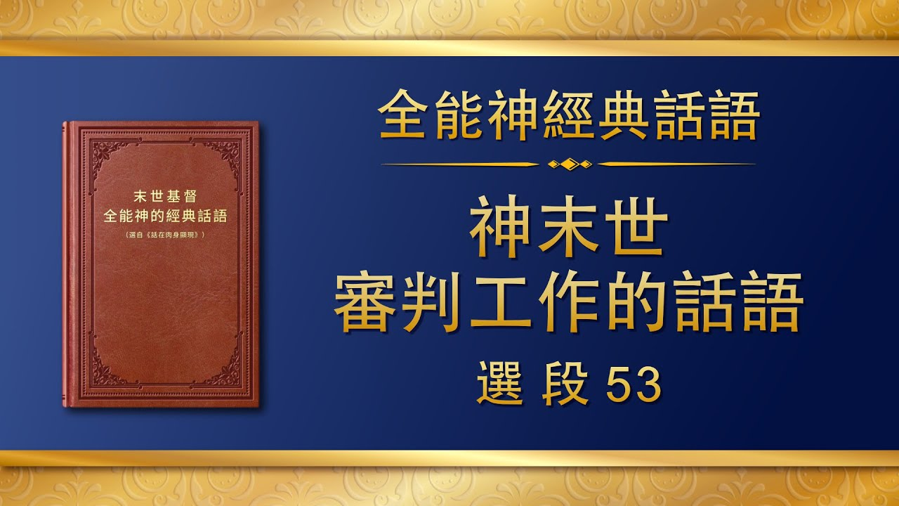 全能神经典话语《神末世审判工作的话语》选段53