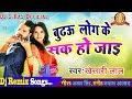 Suna Suna Hamar Jaan Jani Kara Paresan Budhau Log Ke Sak Ho Jaai(Khesari Lal Yadav)Dj S Raj(Nonhar)