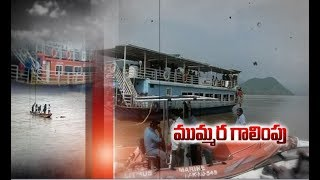 Godavari Boat Incident | Searching Continues For Missing Persons