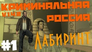 GTA IV. Новая Криминальная Россия.(v.1.4.2) Лабиринт. #1