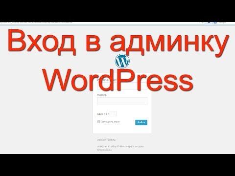 Как войти в wordpress
