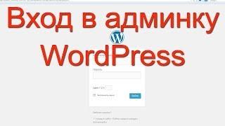 Смотреть видео войти в wordpress