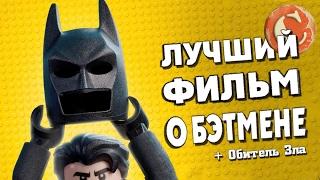 """""""Лего Бэтмен"""" - Лучший фильм о Бэтсе? [Коротенько]"""