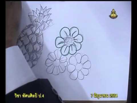 009+1073+540607_C+วาดรูปดอกไม้+artp4+dltv54.mp4