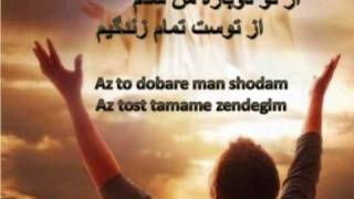 Farsi Worship Song By Dariush -Welcome to My Heart