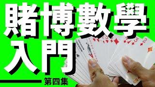 賭博數學入門 (4/5) ★懂得加減乘除的人就是賭場機率專家?★為何機率咁簡單,卻需要電腦運算?★