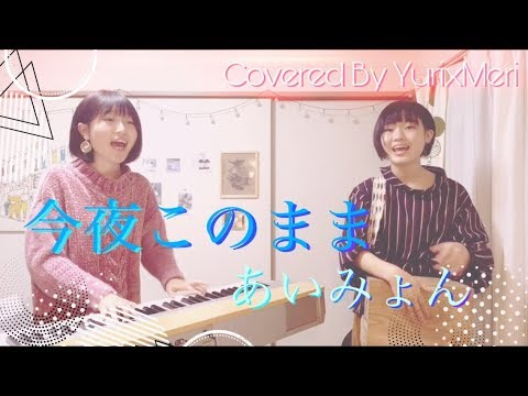 【フル歌詞付き】『今夜このまま / あいみょん』Covered By YurixMeri