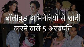 बॉलीवुड अभिनेत्रियों से शादी करने वाले 5 अरबपति | Top 5 Billionaires Who Married Bollywood Actresses
