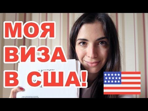 Как я получила визу в США (O1)