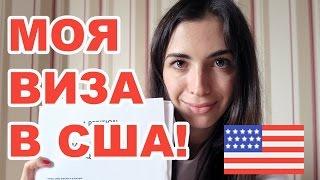 Как я получила рабочую визу в США(Моя компания в США - https://goo.gl/2IOCeC Видео про переезд в США со своим бизнесом - https://youtu.be/tx6BU58cYb4 Как получить..., 2016-05-28T08:12:49.000Z)