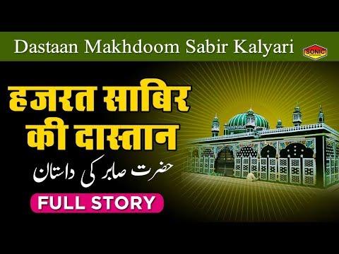 (हज़रत साबिर की दास्तान) Dastaan Makhdoom Sabir Kalyari (Complete Story) #Kaliyar Sharif Dargah