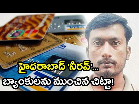Credit Card Scam In Hyderabad Cracked | Oneindia Telugu