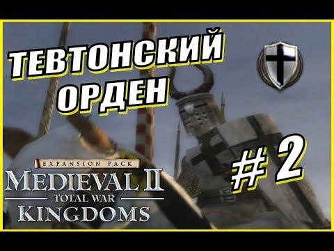 скачать игру тевтонский орден 2 через торрент - фото 10