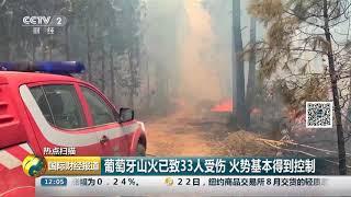 [国际财经报道]热点扫描 葡萄牙山火已致33人受伤 火势基本得到控制| CCTV财经