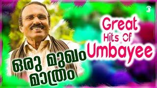 Oru Mukham Mathram -  Malayalam Ghazals & Geets By Umbayee