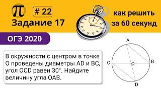 ОГЭ задание 12 два вписанных угла