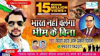 संविधान जलानेवाले देशद्रोहियों को चेतावनी !! भारत नहीं चलेगा बाबा भीम के बिना !! Bharat Nahi Chalega