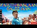 Velaikkaran - Karuthavanlaam Galeejaam | Vadivelu Mashup | Anirudh