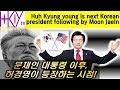 Download HKYTV ★Huh Kyung young is next Korean president following by Moon Jae-in(문재인 다음 허경영이 대통령되는 이유)