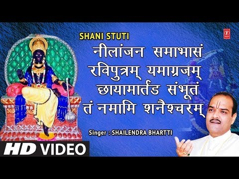 शनिवार SPECIAL भजन I शनि स्तुति I Shani Stuti I SHAILENDRA BHARTTI I Full HD Video thumbnail