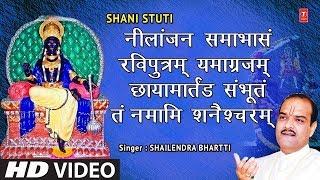 शनिवार SPECIAL भजन I शनि स्तुति I Shani Stuti I SHAILENDRA BHARTTI I Full HD