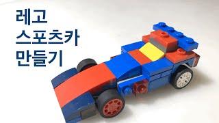 [돌핀TV] 레고로 스포츠카 만들기~~!!