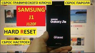 Hard reset Samsung J1 Сброс настроек Samsung j120f
