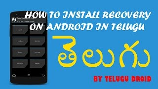 How to flash/install recovery (twrp) in telugu [TELUGU DROID]