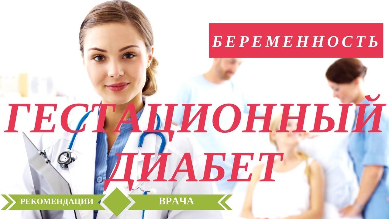 Гестационный Диабет Беременных [ Сахарный Диабет Беременных ...