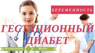 Гестационный Сахарный Диабет или Сахарный Диабет Беременных