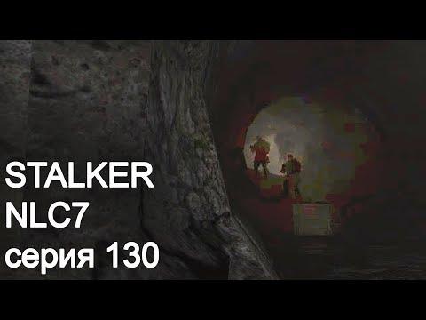 Stalker NLC7. Серия 130 (стрим)