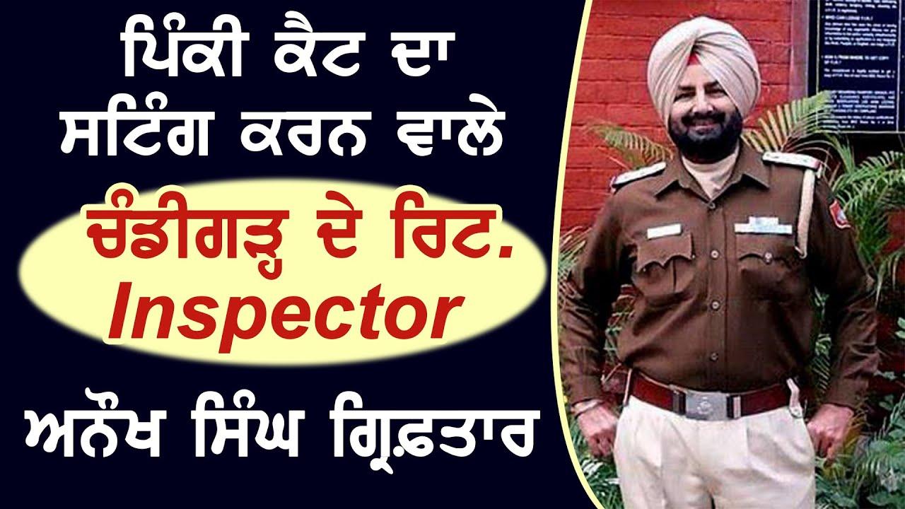Gurmeet Singh Pinky का स्टिंग करने वाले Chandigarh Police के रिटायर्ड Inspector अनोख सिंह Arrest