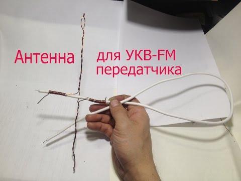 Как сделать самому антенну фм