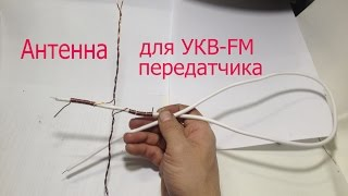 видео Антенна для автомагнитолы своими руками