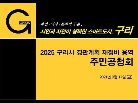 [구리,시민행복특별시] 2025 구리시 경관계획 재정비(안) 주민공청회