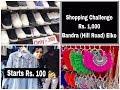 Hill Road (Bandra) Shopping Challenge Rs.1000, pocket friendly fashion/ Street Shopping Mumbai