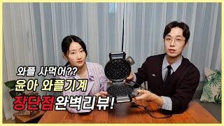 쿠친아트의 윤아 와플기계! 장단점 리뷰