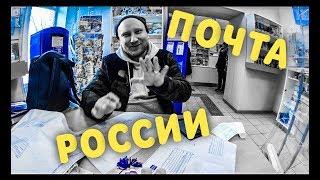 ПОЧТА РОССИИ - Я ЛЮБЛЮ ТЕБЯ!