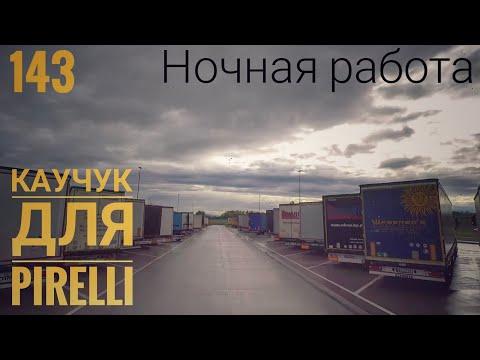 #143 Каучук для Pirelli 5. Ночная работа.