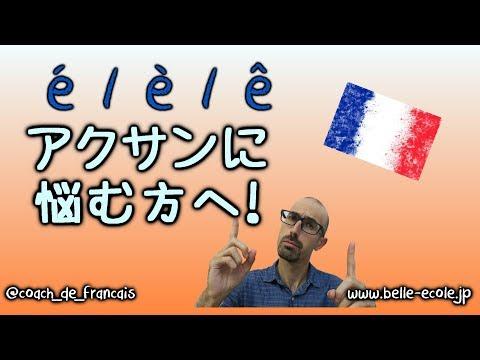 フランス語発音講座・アクサンの付け方!